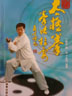 Guide to Chen Style Taijiquan Hong Form